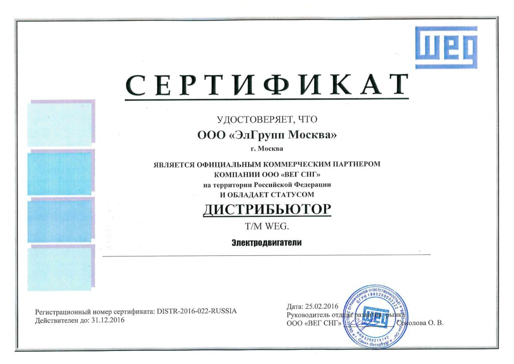 Сертификат WEG